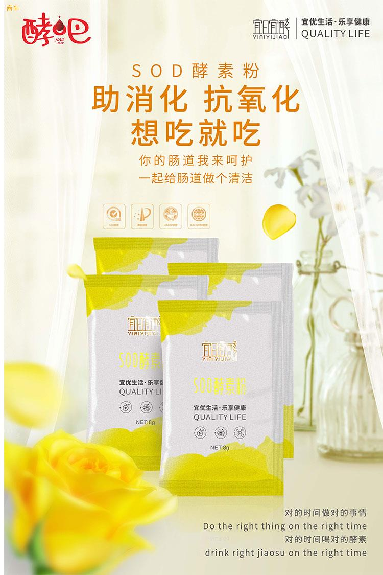 宜日宜酵SOD酵素粉