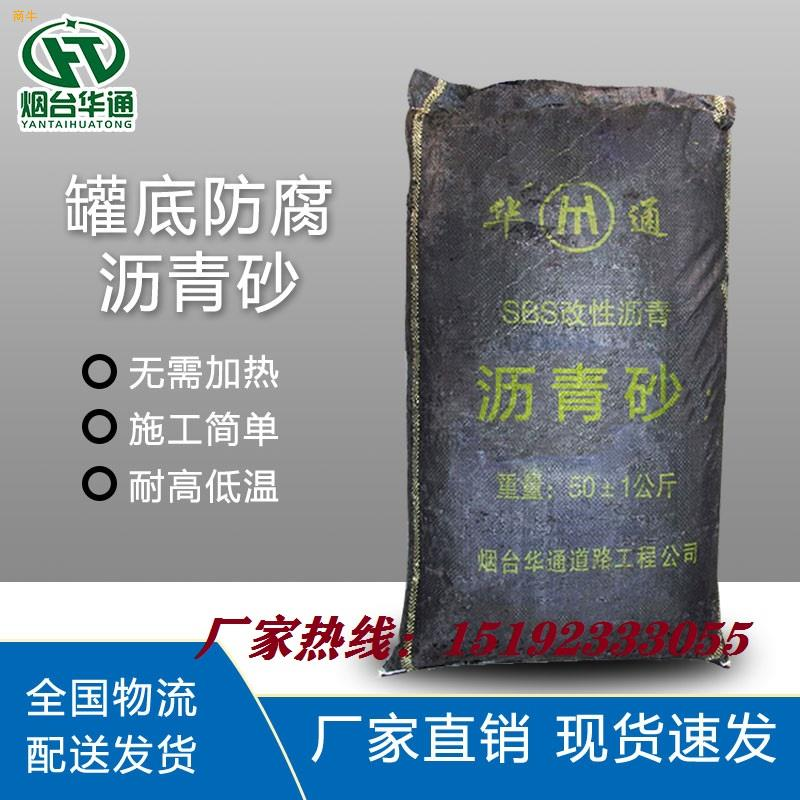 江苏常州冷沥青砂用作油罐罐底防腐效果很不错