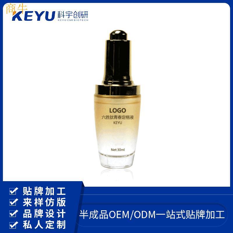 厂家供应保持肌肤富有弹性六胜肽原液oem加工定制