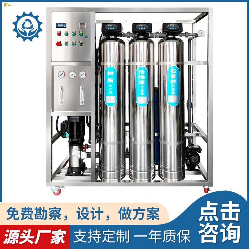 河南反渗透设备厂家郑州整条桶装瓶装纯净水生产线销售电话