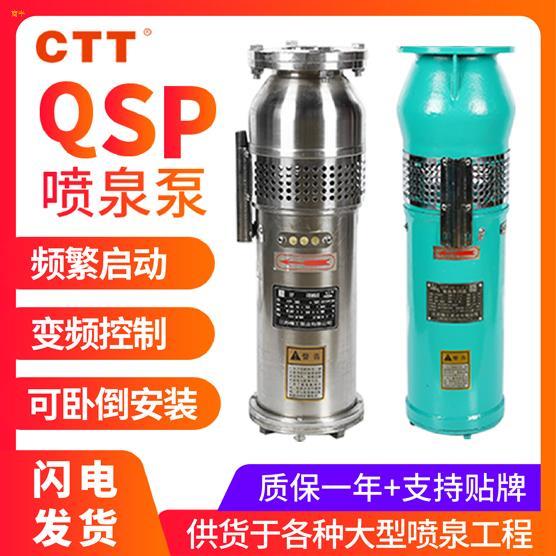 喷泉专用水泵用途广泛QSP15141.1喷泉泵的选择