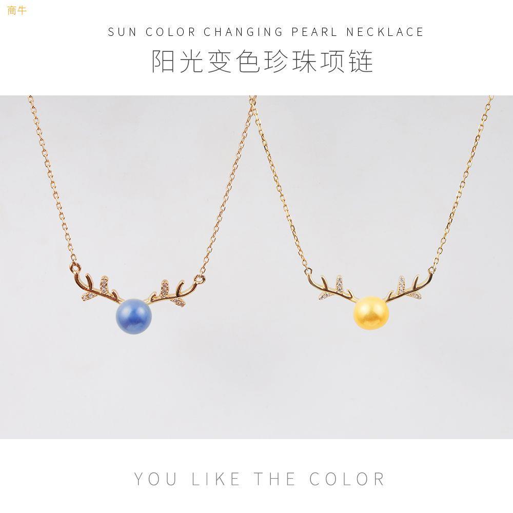 山东小赢创意供应阳光变色珍珠项链变色项链