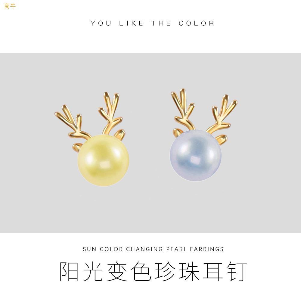 山东小赢创意供应阳光变色珍珠耳钉