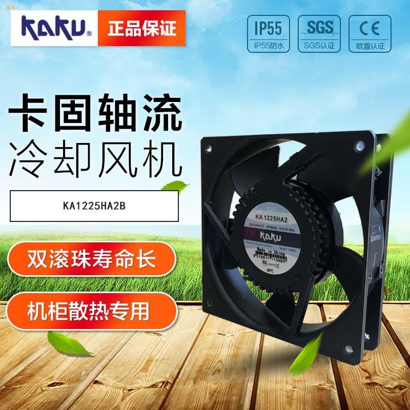 KA1225HA2B东莞深圳总代理卡固镁合金风机