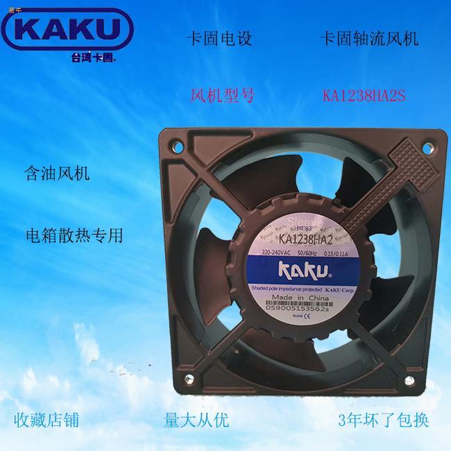 卡固KA1238HA2S上海卡固电气公司原厂全新耐高温金属防水风机