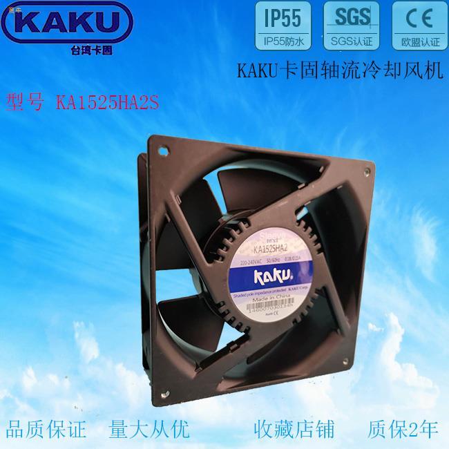 KAKU台湾卡固KA1525HA2S220V全金属镁合金风机IP55