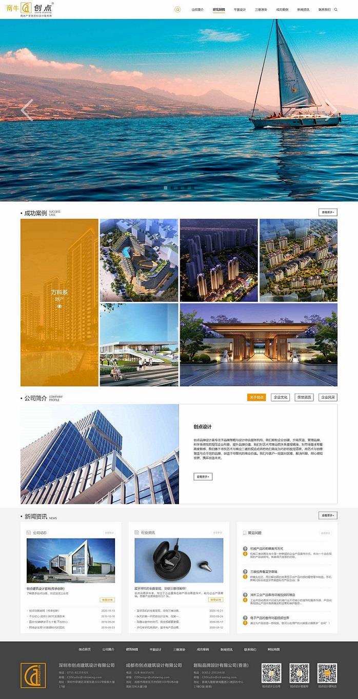 网站建设网站改版网站设计网站开发空间租用域名注册企业邮箱