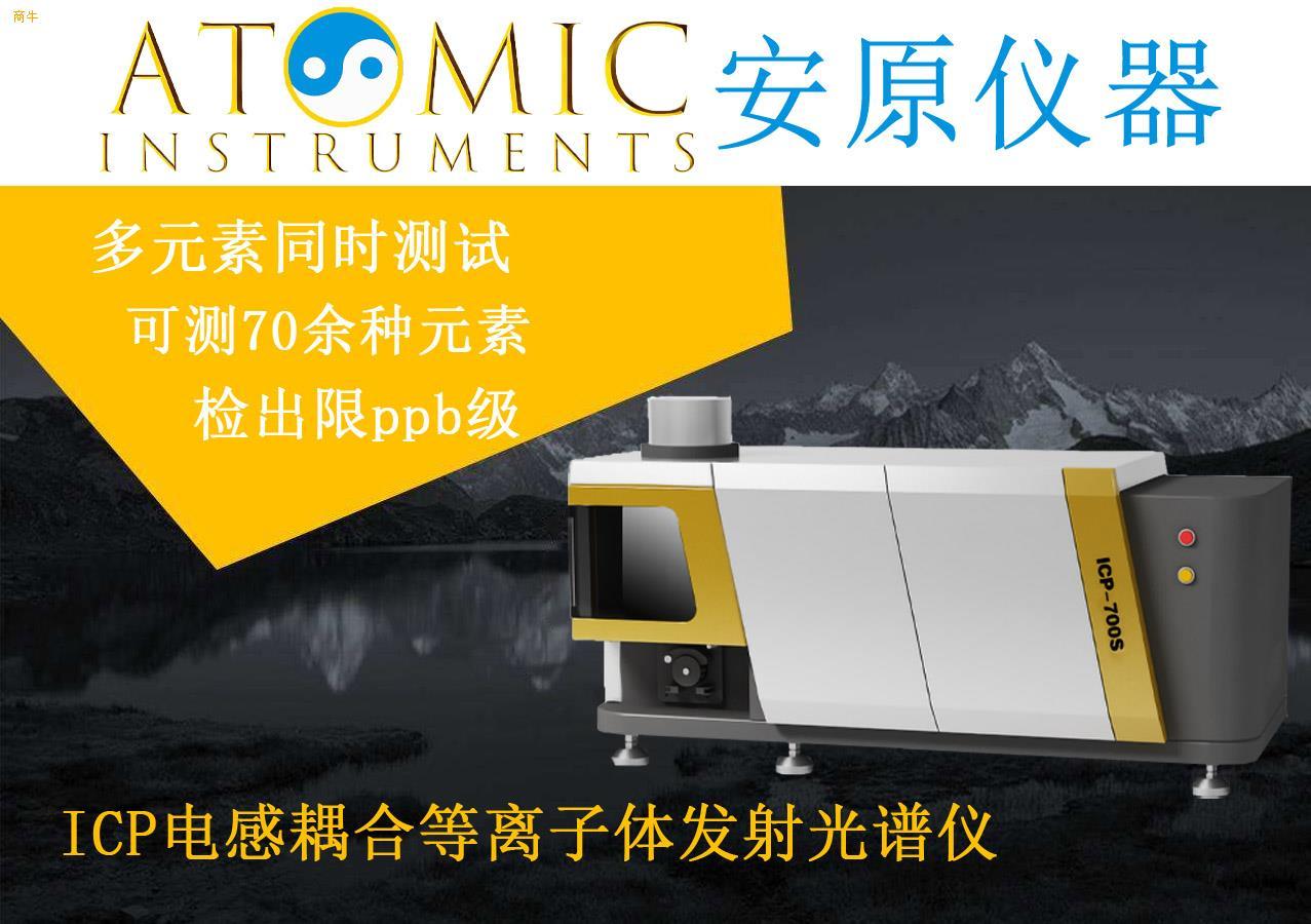 电感耦合等离子体发射光谱仪ICPOES分析仪