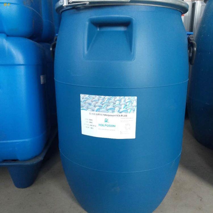 防水防油整理剂服装雨衣面料防水剂