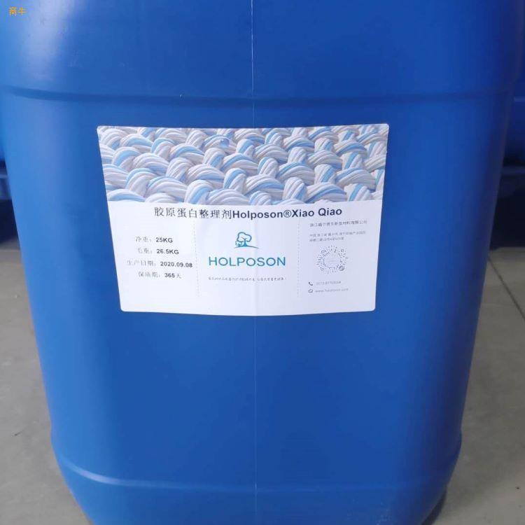 纺织品用胶原蛋白芦荟整理剂面料用保湿加工剂