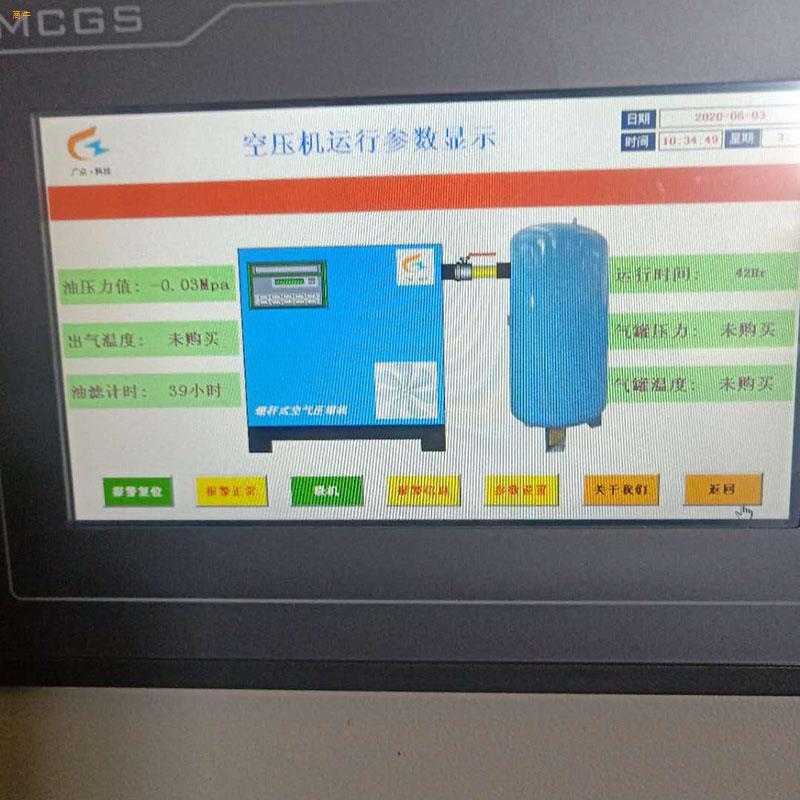 空压机无人值守在线监控系统