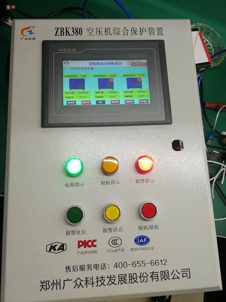 ZBK380空压机综合保护装置支持定制