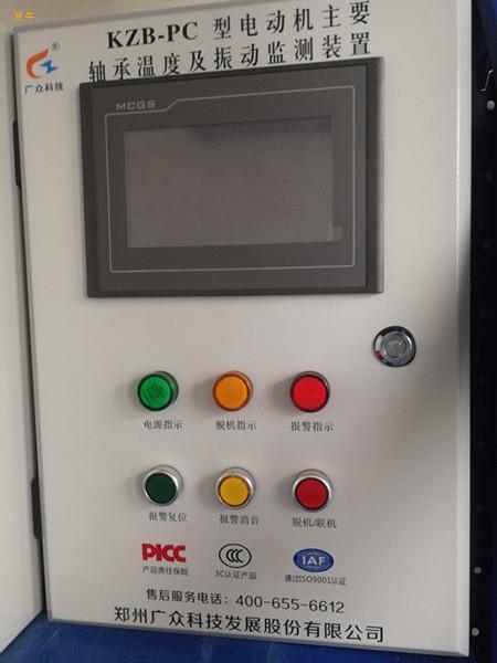 电机主要轴承温度及振动监测装置厂家直供