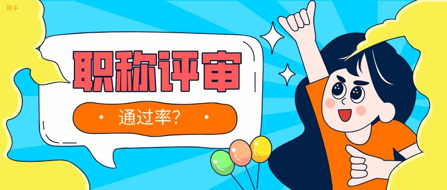 陕西省人社厅职称评定专业及流程