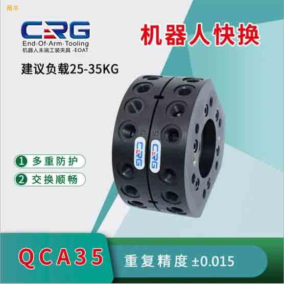 CRG机器人快换盘自动工具快换装置机器人换枪盘QCA35
